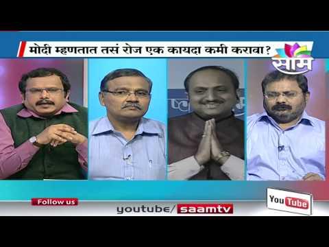 Awaaz Maharashtracha | Telecasted on 25-11-2014 | Part 1