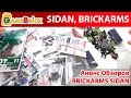 ЛЕГО ОРУЖИЕ SIDAN BRICKARMS СИДАН БРИКАРМС Анонс обзоров музей GameBrick mp3