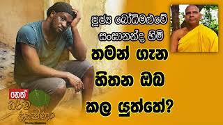 Darma Dakshina 2019.06.15 - Bodhi Maluwe Sangananda Himi