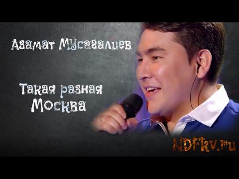 Такая разная Москва. Азамат Мусагалиев