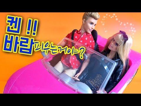 켄! 바람피는거야?? 바비글램카 제니냐 스쿠터 올리비아냐!?꿀잼 인형극 디즈니애니메이션 미미인형 barbie인형의 좌충우돌 창작이야기 어린이채널♡모모TV