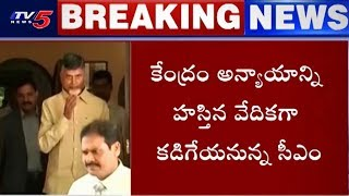 CM Chandrababu Delhi Tour to Thank Supported Parties for No Confidence Motion