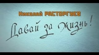 Николай Расторгуев - Давай за жизнь