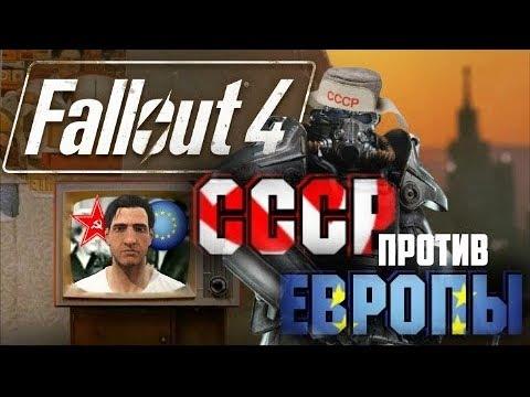 Fallout 4 - Секреты СССР и Европы