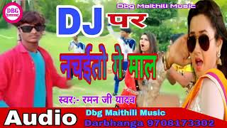 Ramanji yadav  Chand ke chkori ge video song