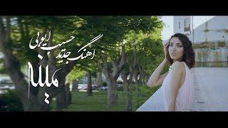 Hasib Ayoubi new pashto song  MEENA ( منیه ) hd music video 2016