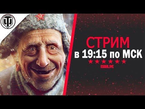 WOT   СТРИМ   За дедов #15   в 19:15 по МСК