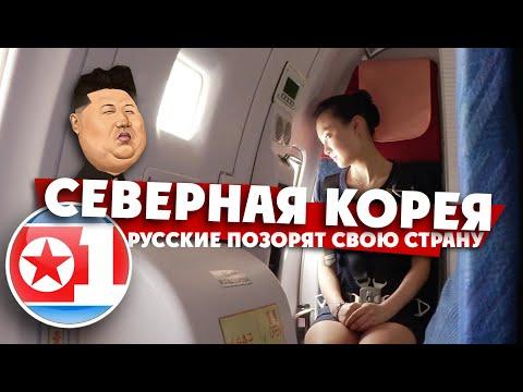 ВЕРНУТЬСЯ ИЗ КНДР ЖИВЫМ / 1 СЕРИЯ