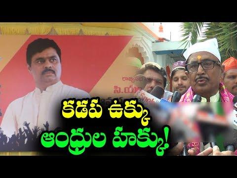 Murali Mohan Visits Kadapa Darga | MP Murali Mohan Supports CM Ramesh's Hunger Strike |Mana Aksharam