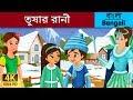 তুষার রানী | Snow Queen In Bengali | Bangla Cartoon | Rupkothar Golpo | Bengali Fairy Tales
