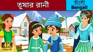 তুষার রানী  |The Snow Queen in Bengali | Rupkothar Golpo | Bangla Cartoon | Bengali Fairy Tales
