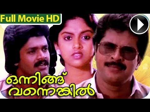 Malayalam Full Movie - Onningu Vannenkil - Mammootty With Nadiya Moidu ᴴᴰ
