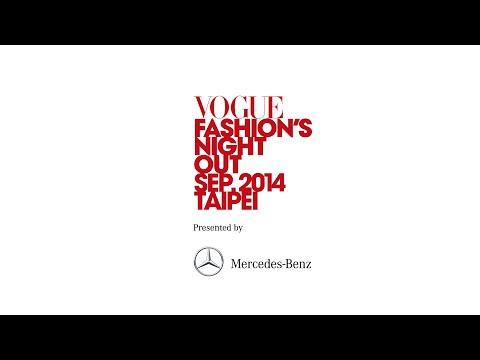 2014 VOGUE 全球購物夜 搶先報
