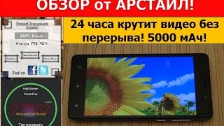 Обзор Highscreen Power Five / Арстайл /
