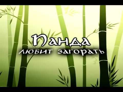 """Мультфильм """"Панда любит загорать"""".avi"""