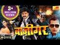 BAAZIGAR   FULL MOVIE HD   Pawan Singh, Shubhi Sharma, Ravi Kishan   Bhojpuri Movie 2018
