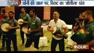 Virat Kohli and Team India Dance on MS Dhoni's Drum | Cricket Ki Baat