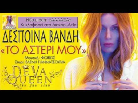 Despina Vandi - To asteri mou Music Videos