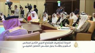 الدوحة تستضيف اجتماع مجالس الشورى والأمة بدول الخليج
