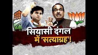 CM Shivraj Singh Chouhan Breaks His Fast, CONGRESS LEADER SIT ON SATYAGRAHA !! Aap Ki Baat