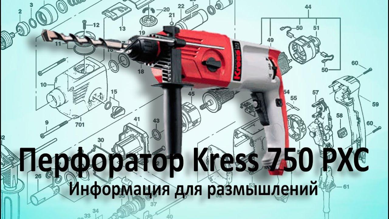 Кресс перфоратор ремонт своими руками