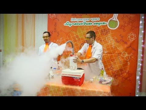 Химическое шоу Сумасшедшая наука. Промо-ролик для компании Чародеи