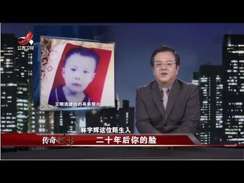 中國-傳奇故事-20181228-二十年後你的臉