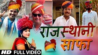 Rajasthani SAFA | राजस्थानी साफा | Choudhary 2 | Rajasthani DJ Song 2017 | Durga Jasraj | Chintu