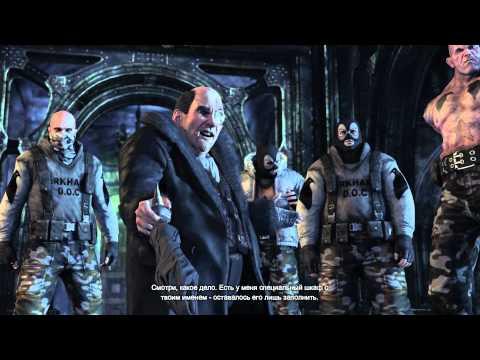 Прохождение игры Batman Arkham City часть 11