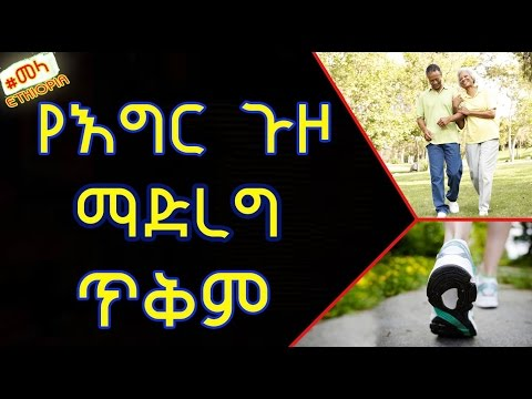 ETHIOPIA -Walking Health Benefits