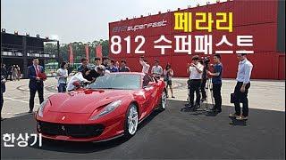 페라리 812 수퍼패스트 신차발표회(Ferrari 812 Superfast launching in Korea) - 2017.06.08
