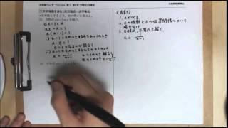 【てらtube】数Ⅰ 数と式 9.文字係数を含む1次方程式・1次不等式