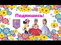 София Прекрасная Детский Канал Промо Видео Sofia The First mp3