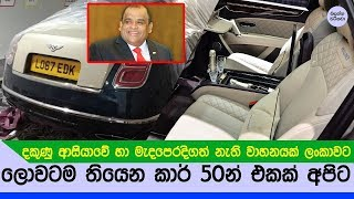 Highest value car in srilanka Bandaranaike International Airport Owned by dhammika perera
