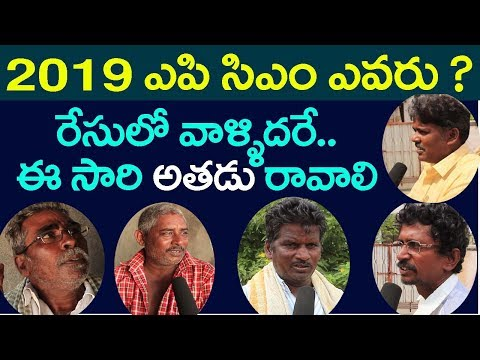 Who is the Best Politician in Andhra Pradesh | Amaravathi Public Naadi | Public Talk