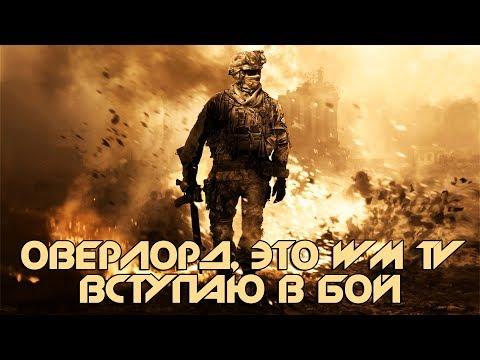 Вступаю в Бой| Стрим по Call of Duty: Modern Warfare 2