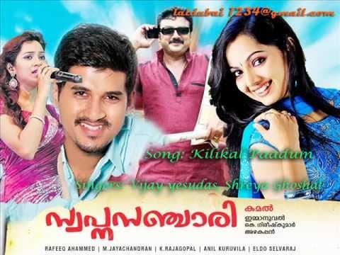 Kilikal Paadum Ganam~swapna Sanchari~vijay&sreya Ghoshal~laldubai1234gmail video