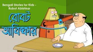Robot Abishkar | Nonte Fonte | Popular Bengali Comics Series | Animation Comedy Cartoon