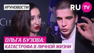 Ольга Бузова: Катастрофа в личной жизни!