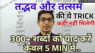 तद्भव तत्सम को पहचानने की TRICK / HINDI by Mohit Shukla