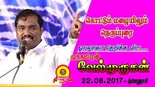 ஓமலூர் | 22-08-2017 முத்தமிழன் வேல்முருகன் உரை | TVK Velmurugan Speech at Omalur