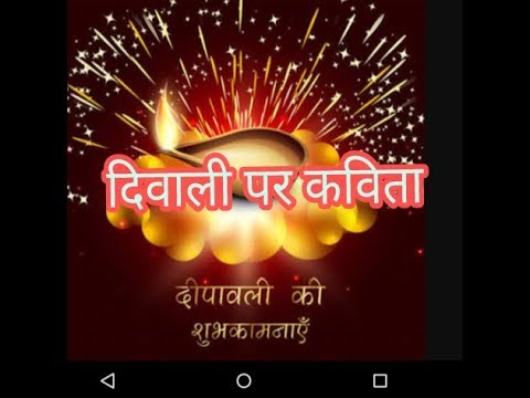 Hindi Poem on Diwali /Diwali Par Kavita  (दिवाली पर कविता)/lines/wishes/quotes/sms/messages
