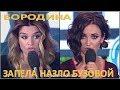Бородина запела назло Бузовой 01 08 2017 mp3