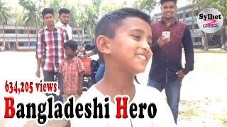 সিলেটি ফুয়া কীয় সুন্দর গান গায় | Sylheti boy sings like Bangladeshi Hero.