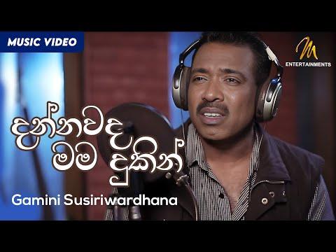 Dannawada Mama Dukin - Gamini Susiriwardhana - MEntertainments