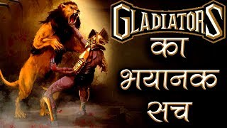 प्राचीन रोम का इतिहास | Gladiators History in Hindi | Gladiators Empire History in Hindi