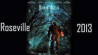 Вила Роза / Roseville (2013)  from Българските Филми \/ Bulgarian Movies