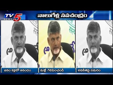 AP CM Chandrababu Naidu Over 4 years Of Governance And Development Of The State | TV5 News