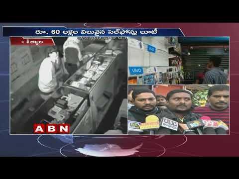 జగిత్యాల లో దొంగల బీభత్సం | Mobiles worth Rs 60 lakh stolen in Jagtial | ABN Telugu
