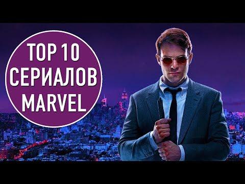ТОП 10 СЕРИАЛОВ ПО КОМИКСАМ MARVEL | TOP 10 MARVEL COMICS TV SHOWS